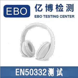 EN 50332-1与EN50332-2区别