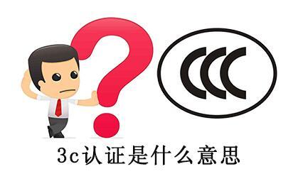 3c认证什么意思